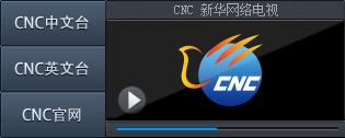 新華網絡電視