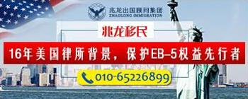 兆龍移民——服務至永久綠卡和回款階段