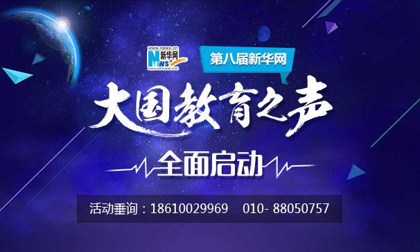 """新華網第八屆""""大國教育之聲""""活動全面啟動"""