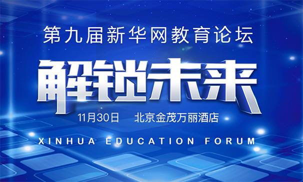 """探索未來教育發展之勢 新華網伴你一同""""解鎖未來"""""""