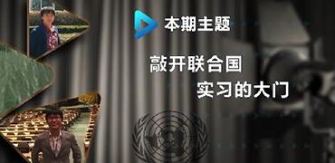 敲開聯合國實習的大門