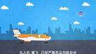 民航局:放飛無人機 安全放第一