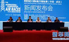 """""""空中F1""""RENO國際航空錦標賽將在武漢舉行"""