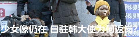 少女像仍在 日駐韓大使為何返崗?