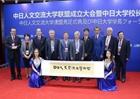 中日人文交流大學聯盟正式成立