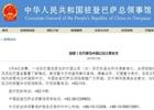一中國女子在印尼巴厘島遇害 中領館敦促警方緝兇