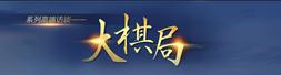 係列高端訪談——大棋局