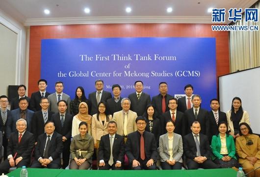 首屆全球湄公河研究中心智庫論壇在京召開