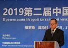 進博會成為中俄經貿合作新平臺