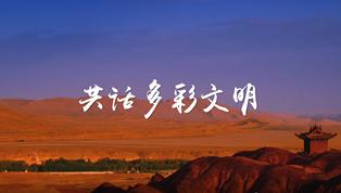 微視頻:文明之約