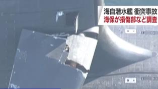 日本潛艇與中國香港籍商船相撞
