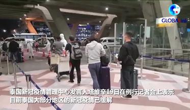 全球連線|泰國下月起縮短入境隔離期