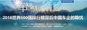 《車智慧》:500強排行榜背後中國車企的隱憂