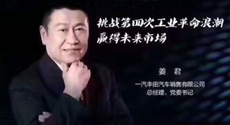 姜君:實現企業自身的轉型是唯一的出路