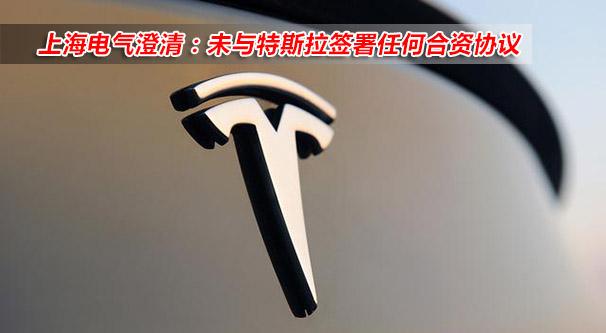 上海電氣澄清:未與特斯拉簽署任何合資協議