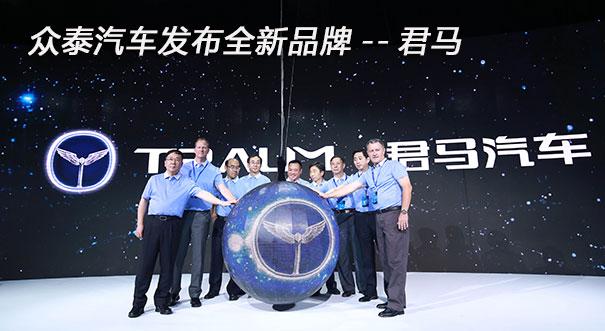 """中國汽車品牌崛起新力量 眾泰汽車發布新品牌""""君馬"""""""