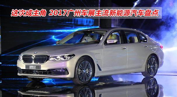 這次成主角 2017廣州車展主流新能源汽車盤點