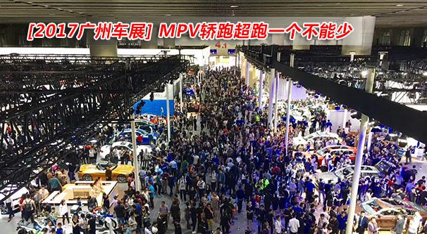 [2017廣州車展] MPV轎跑超跑一個不能少