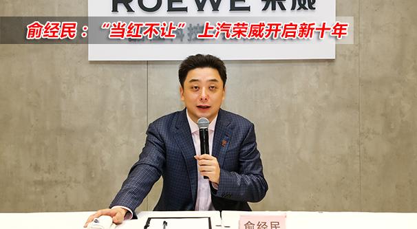 """俞經民:""""當紅不讓"""" 上汽榮威開啟新十年"""