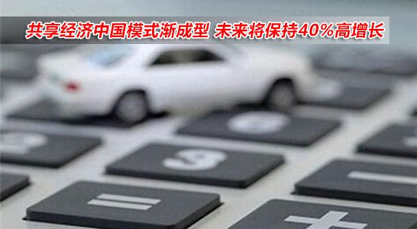 共享經濟中國模式漸成型 未來將保持40%高增長