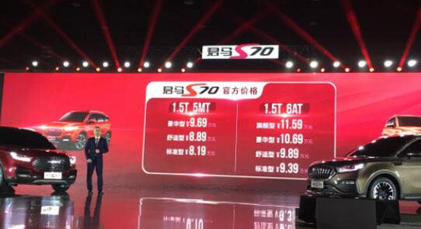君馬首款轎跑SUV S70上市 售價8.19萬-11.59萬