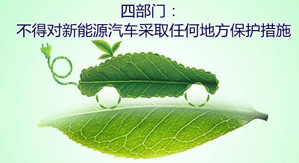 四部門:不得對新能源汽車採取任何地方保護措施