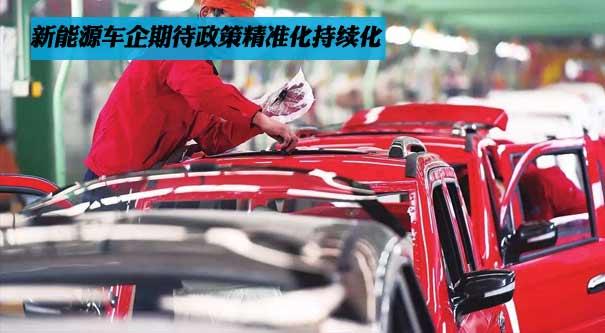 新能源車企期待政策精準化持續化