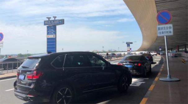 首都機場限停新規實施首日:航站樓前違法停車銳減