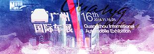 2018廣州車展:新科技 新生活