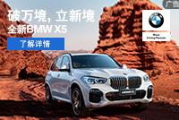 破萬境,立新境 全新BMW X5