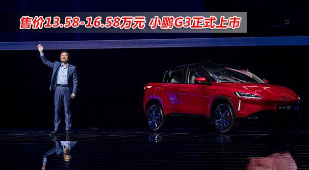小鵬G3正式上市 綜合補貼後全國統一售價13.58-16.58萬元