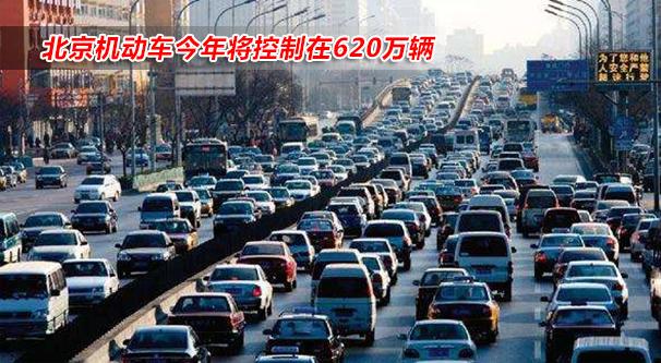 北京機動車今年將控制在620萬輛