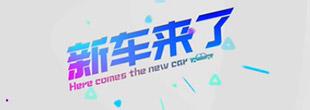 《新車來了》--上海車展長安歐尚新車