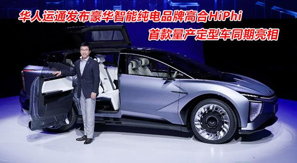 華人運通發布豪華智能純電品牌高合HiPhi