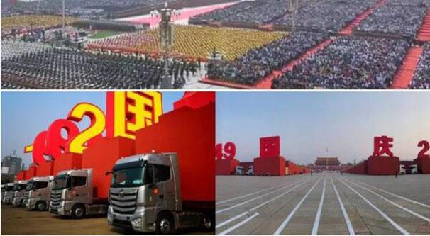福田汽車為新中國成立70周年盛典護航