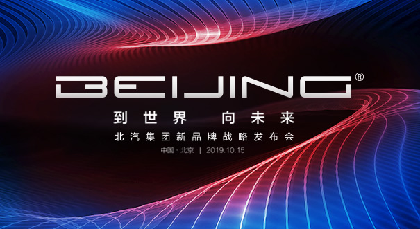 北汽集團BEIJING品牌戰略發布會