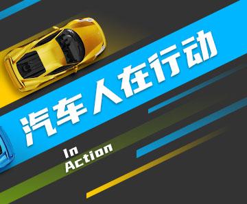 新華社民族品牌工程汽車行動