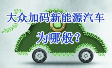 大眾大手筆加碼新能源汽車為哪般?