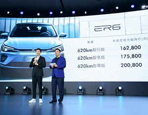 榮威R ER6正式上市 售價16.28-20.08萬元