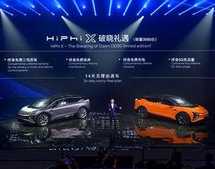 進軍豪車陣營 高合HiPhi X首次亮相北京國際車展