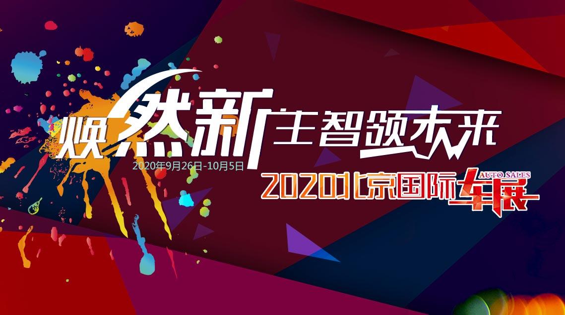 2020北京國際車展