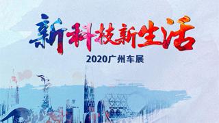 2020廣州國際車展