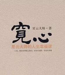 爱在重阳 送给远方父母6本书