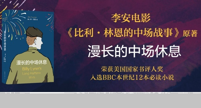 李安导演最新电影《比利•林恩的中场战事》原著小说
