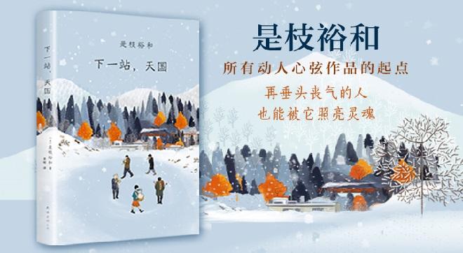 《下一站,天國》:日本電影大師是枝裕和的暖心小説