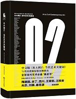 從A到Z:當代藝術關鍵詞