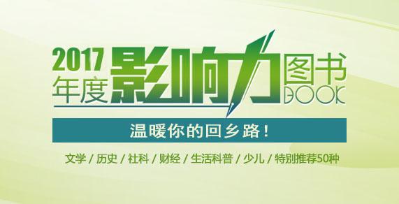 """50種""""2017年度影響力圖書""""陪你開啟新一年!"""