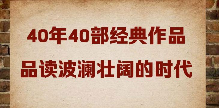 改革開放40年最有影響力的40部小説