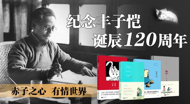 紀念豐子愷誕辰120周年:赤子之心,有情世界