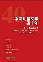 方衛平:以兒童文學的力量塑造更好的童年